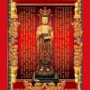 High King Avalokitesvara Sutra