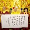 聖尊蓮生活佛歷年真佛宗道場巡禮--「淨印雷藏寺」