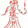九鳳破穢法儀軌
