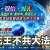 聖尊蓮生活佛歷年真佛宗道場巡禮--「香港國際博覽館首傳白蓮花王」