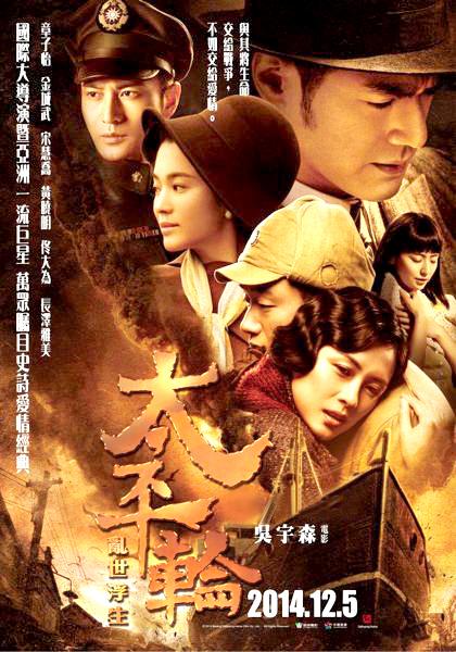 《太平輪:亂世浮生》海報。p1033-a8-07