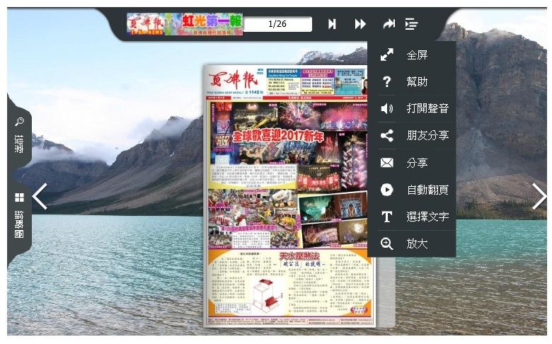 ebook menu fixed